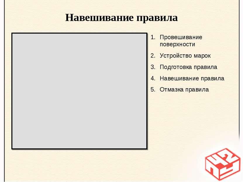 Навешивание правила Провешивание поверхности Устройство марок Подготовка прав...