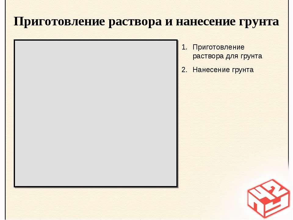 Приготовление раствора и нанесение грунта Приготовление раствора для грунта Н...