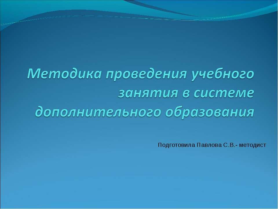Подготовила Павлова С.В.- методист