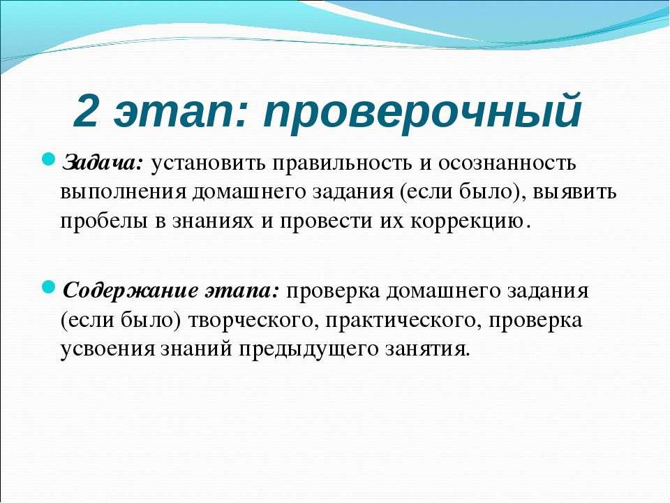 2 этап: проверочный Задача: установить правильность и осознанность выполнения...