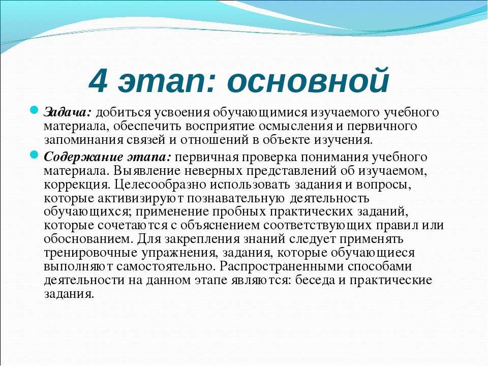 4 этап: основной Задача: добиться усвоения обучающимися изучаемого учебного м...