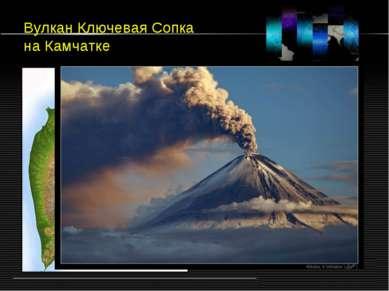 Вулкан Ключевая Сопка на Камчатке