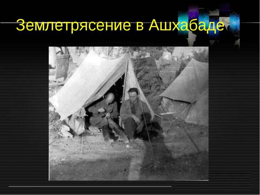 Землетрясение в Ашхабаде