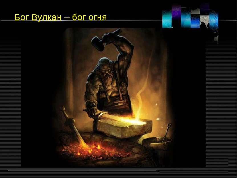 Бог Вулкан – бог огня