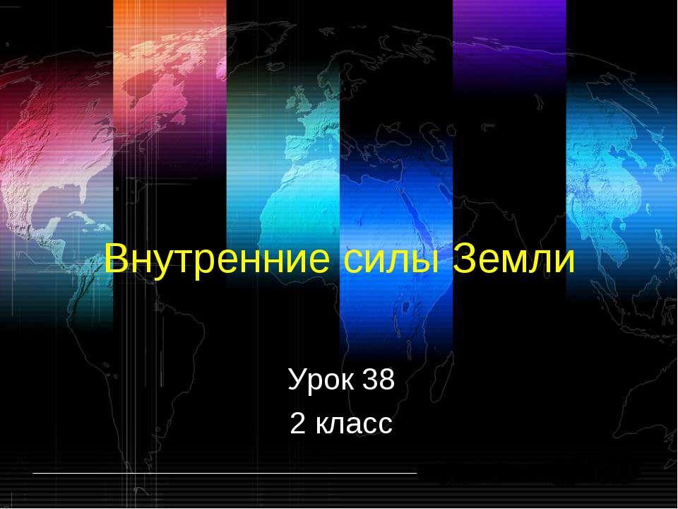 Внутренние силы Земли Урок 38 2 класс