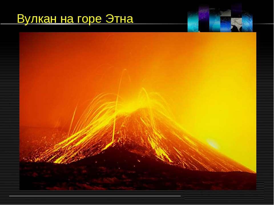 Вулкан на горе Этна