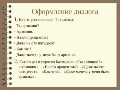 Оформление диалога 1. Как-то раз я спросил Бахчаняна: - Ты армянин? - Армянин...