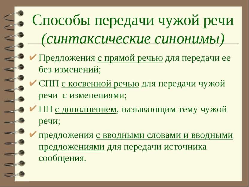 Способы передачи чужой речи (синтаксические синонимы) Предложения с прямой ре...