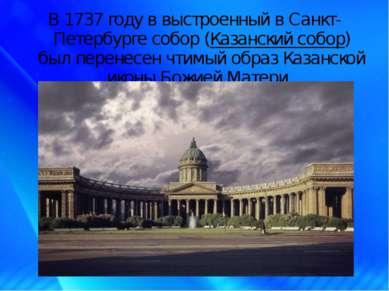 В 1737 году в выстроенный в Санкт-Петербурге собор (Казанский собор) был пере...