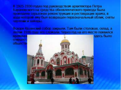 В 1925-1930 годах под руководством архитектора Петра Барановского на средства...