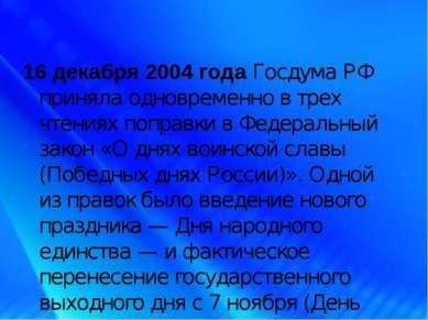 16 декабря 2004 года Госдума РФ приняла одновременно в трех чтениях поправки ...