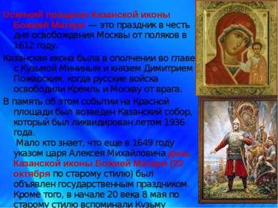 Осенний праздник Казанской иконы Божией Матери — это праздник в честь дня осв...