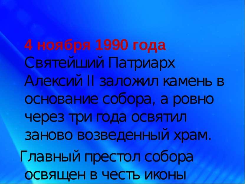 4 ноября 1990 года Святейший Патриарх Алексий II заложил камень в основание с...