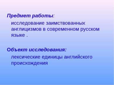 Предмет работы: исследование заимствованных англицизмов в современном русском...