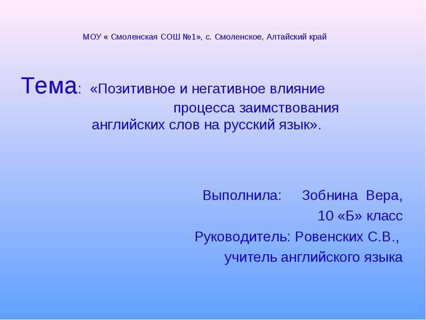 МОУ « Смоленская СОШ №1», с. Смоленское, Алтайский край Тема: «Позитивное и н...