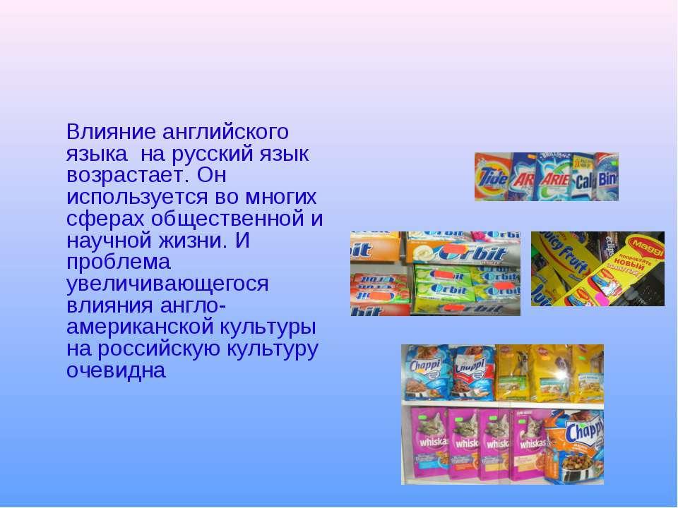 Влияние английского языка на русский язык возрастает. Он используется во мног...