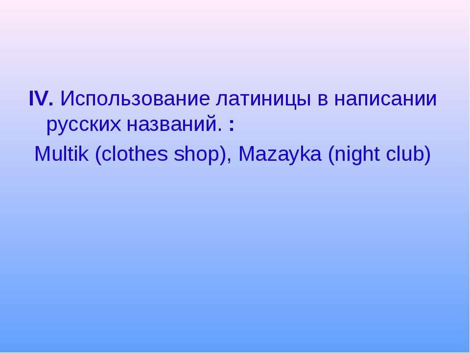 IV. Использование латиницы в написании русских названий. : Multik (clothes sh...