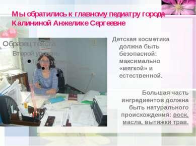 Мы обратились к главному педиатру города Калининой Анжелике Сергеевне Детская...