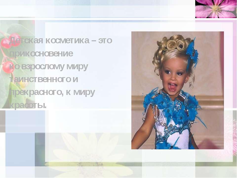 Детская косметика – это прикосновение ко взрослому миру таинственного и прекр...