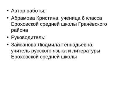 Автор работы: Абрамова Кристина, ученица 6 класса Ероховской средней школы Гр...