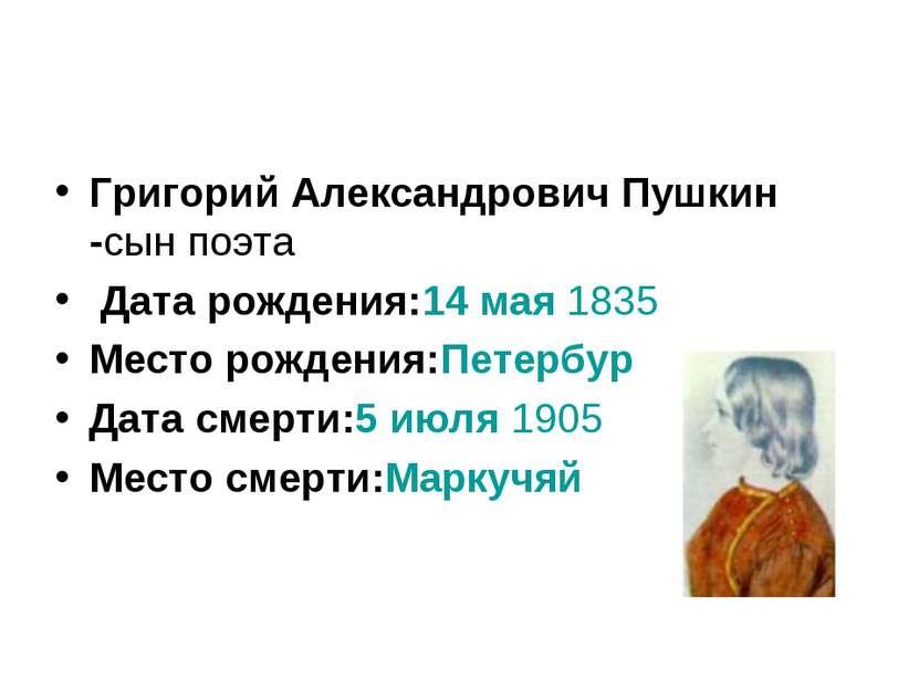 Григорий Александрович Пушкин -сын поэта Дата рождения:14 мая 1835 Место рожд...