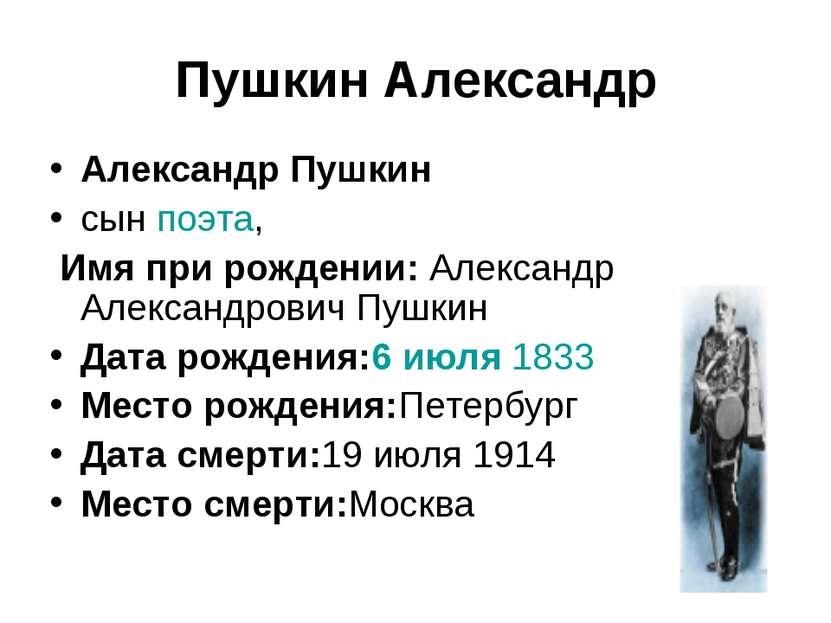 Пушкин Александр Александр Пушкин сын поэта, Имя при рождении: Александр Алек...