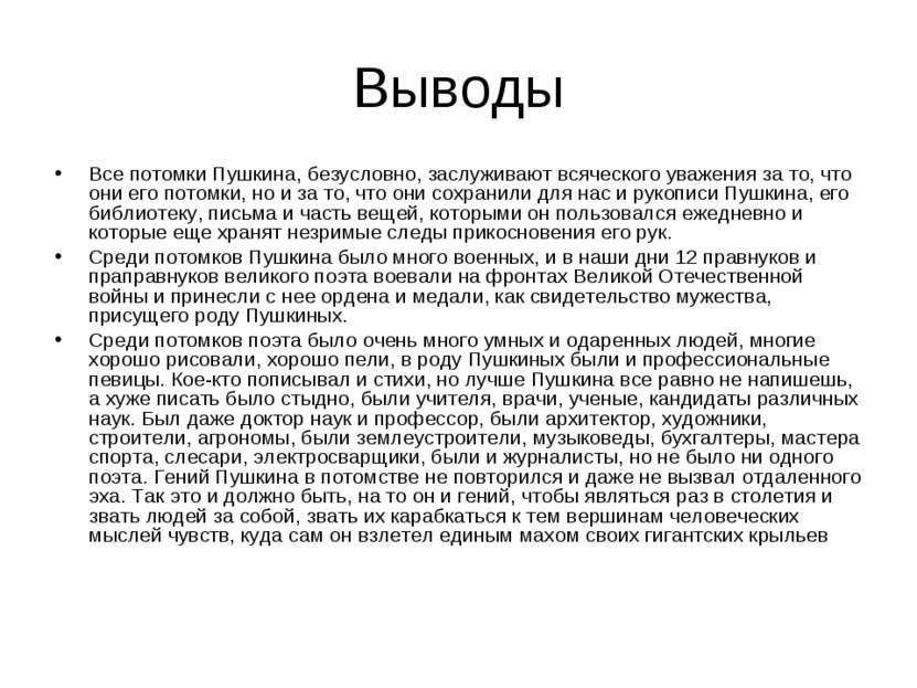Выводы Все потомки Пушкина, безусловно, заслуживают всяческого уважения за то...