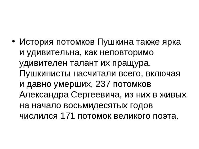 История потомков Пушкина также ярка и удивительна, как неповторимо удивителен...