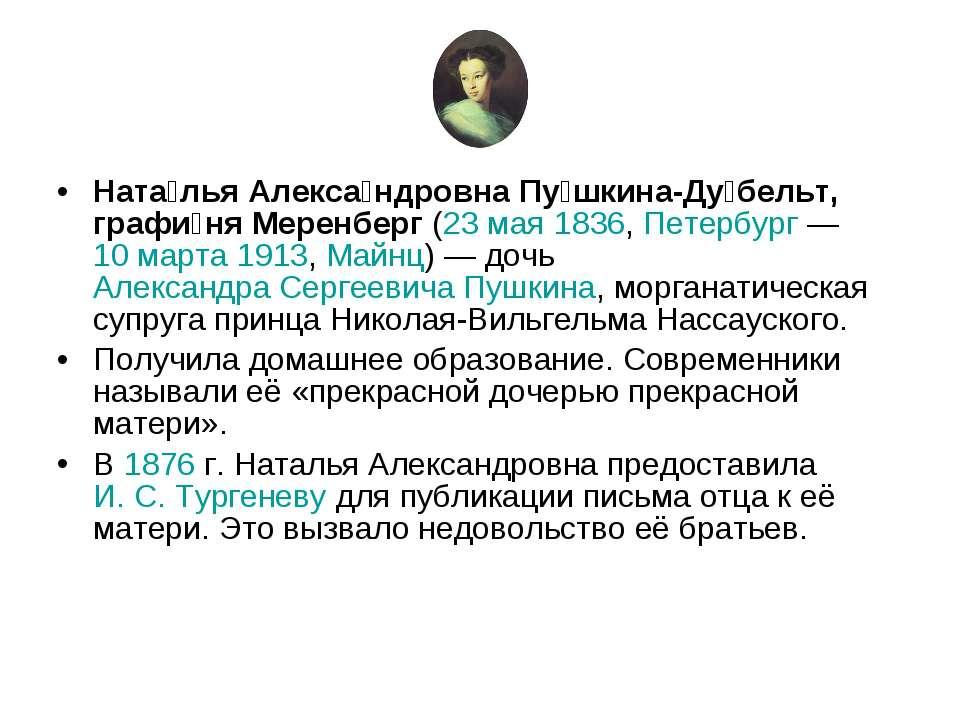 Ната лья Алекса ндровна Пу шкина-Ду бельт, графи ня Меренберг (23 мая 1836, П...