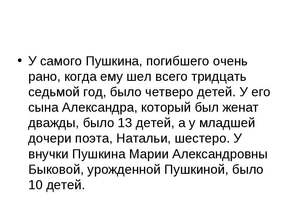 У самого Пушкина, погибшего очень рано, когда ему шел всего тридцать седьмой ...