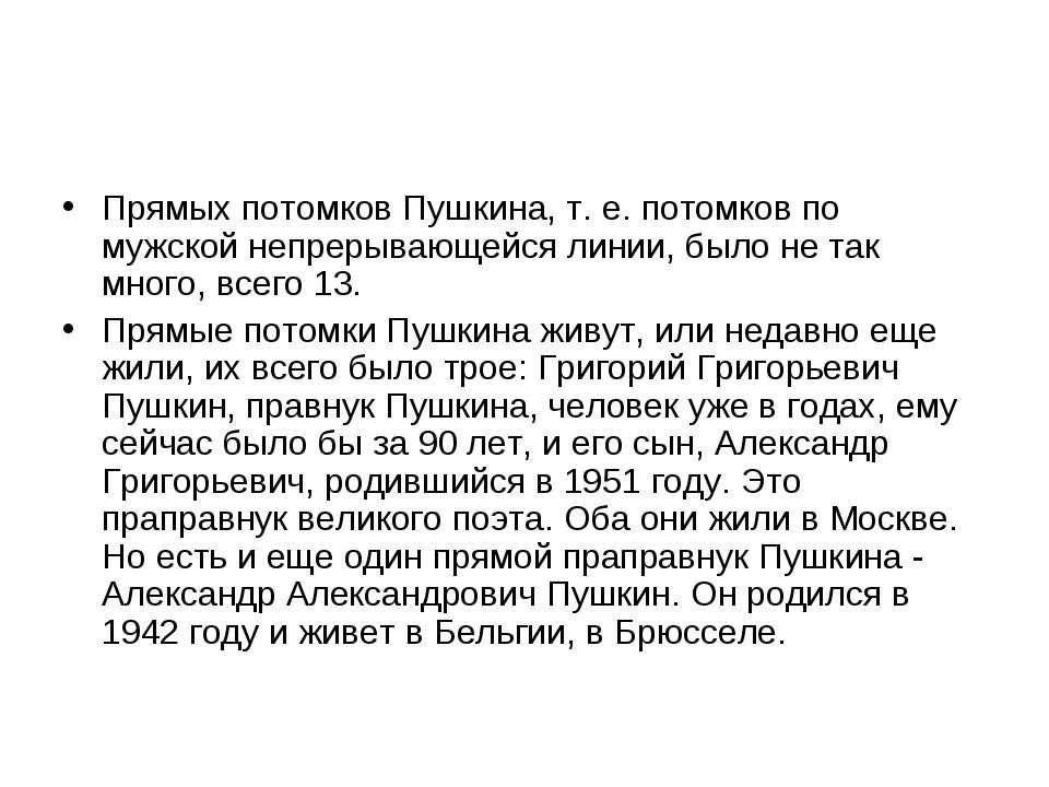 Прямых потомков Пушкина, т. е. потомков по мужской непрерывающейся линии, был...