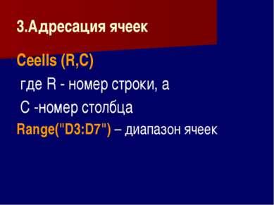 3.Адресация ячеек Ceells (R,C) где R - номер строки, а С -номер столбца Range...