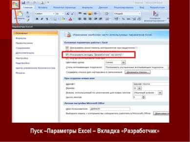 Пуск –Параметры Excel – Вкладка «Разработчик»