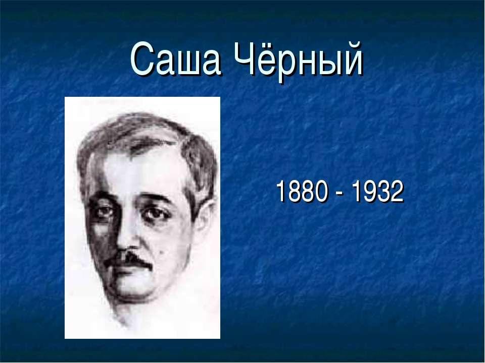 Саша Чёрный 1880 - 1932