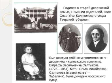 Родился в старой дворянской семье, в имении родителей, селе Спас-Угол Калязин...
