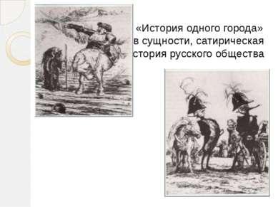 «История одного города» - в сущности, сатирическая история русского общества