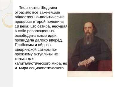 Творчество Щедрина отразило все важнейшие общественно-политические процессы в...