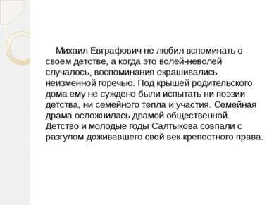 Михаил Евграфович не любил вспоминать о своем детстве, а когда это волей-нево...