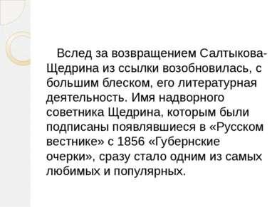 Вслед за возвращением Салтыкова-Щедрина из ссылки возобновилась, с большим бл...