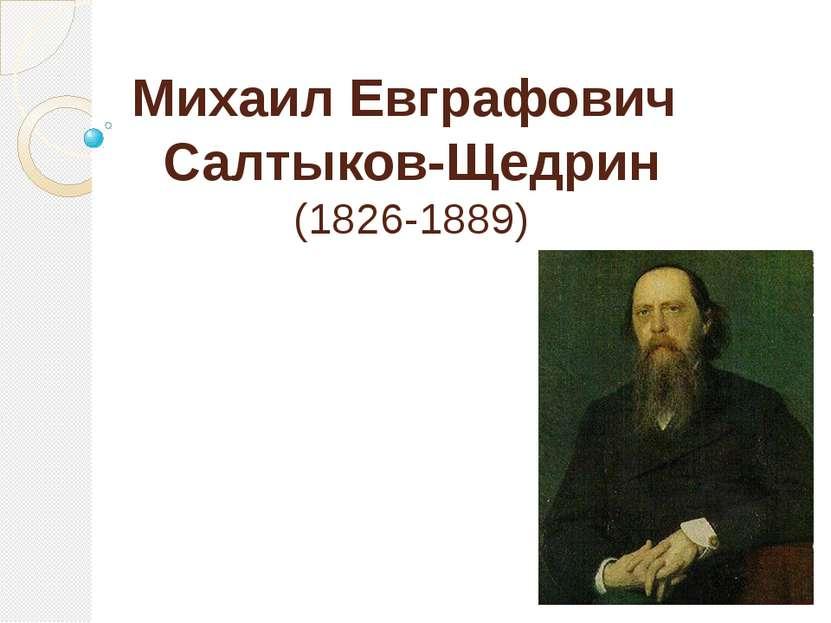 Михаил Евграфович Салтыков-Щедрин (1826-1889)