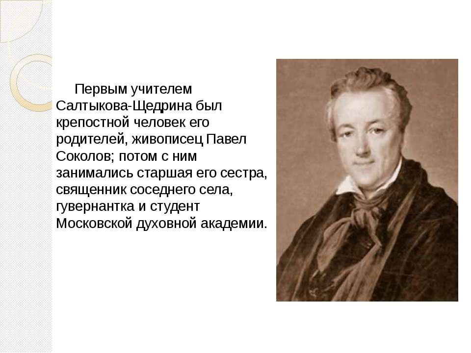 Первым учителем Салтыкова-Щедрина был крепостной человек его родителей, живоп...