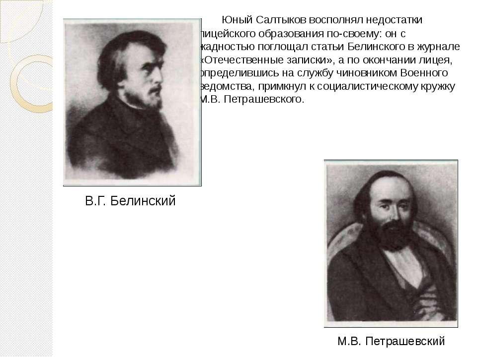 Юный Салтыков восполнял недостатки лицейского образования по-своему: он с жад...