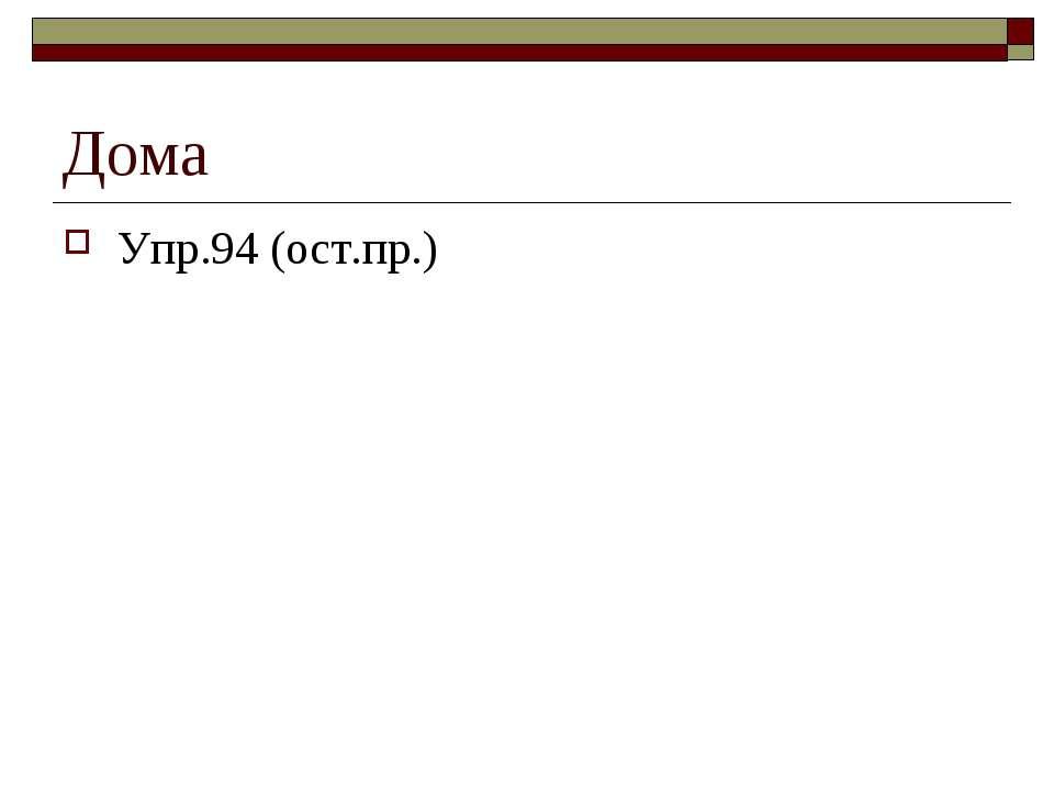 Дома Упр.94 (ост.пр.)