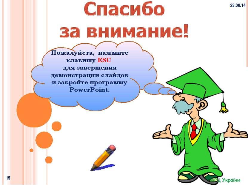 * * Физика и методы научного познания Пожалуйста, нажмите клавишу ESC для зав...