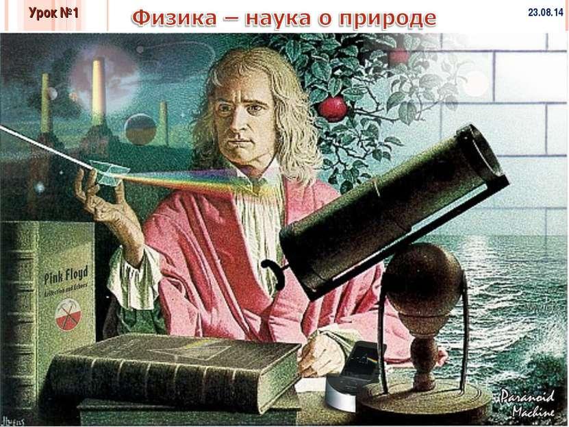 * * Физика и методы научного познания Урок №1 ОСНОВНЫЕ ЭТАПЫ РАЗВИТИЯ ФИЗИКИ:...