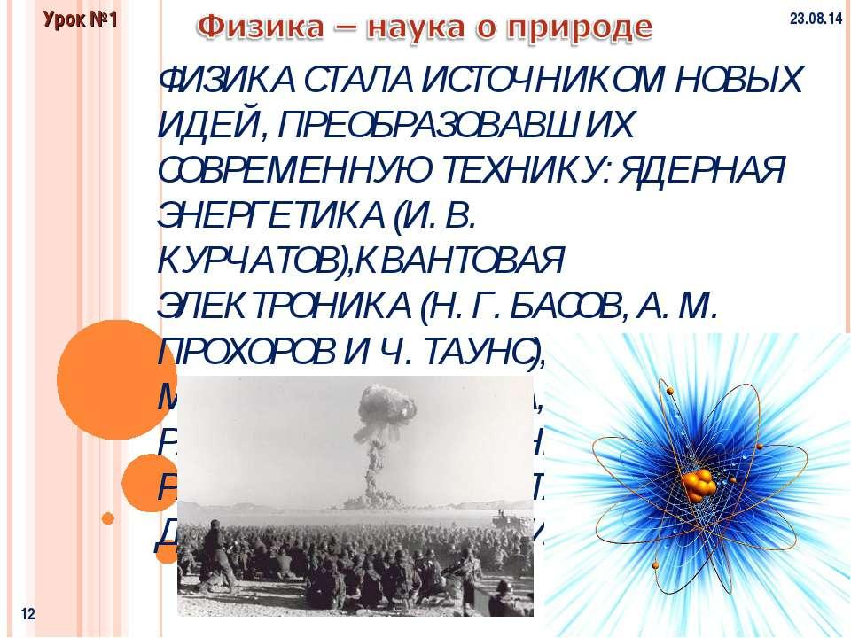 * * Физика и методы научного познания Урок №1 ФИЗИКА СТАЛА ИСТОЧНИКОМ НОВЫХ И...
