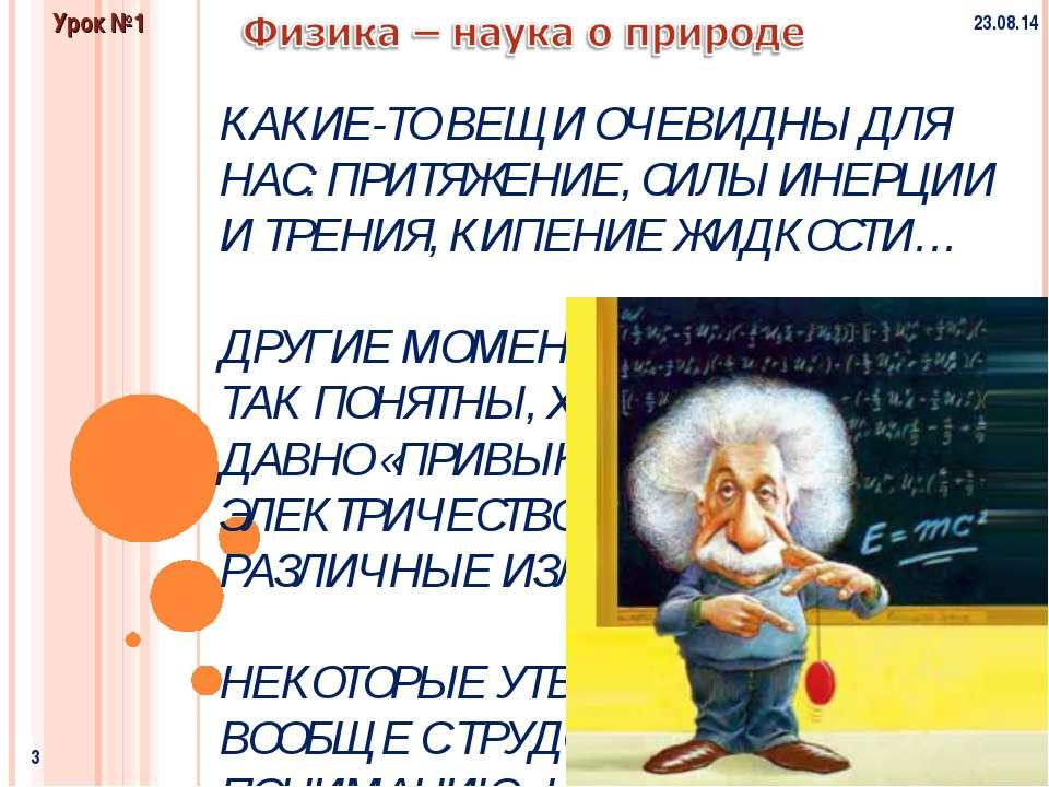 * * Физика и методы научного познания Урок №1 КАКИЕ-ТО ВЕЩИ ОЧЕВИДНЫ ДЛЯ НАС:...