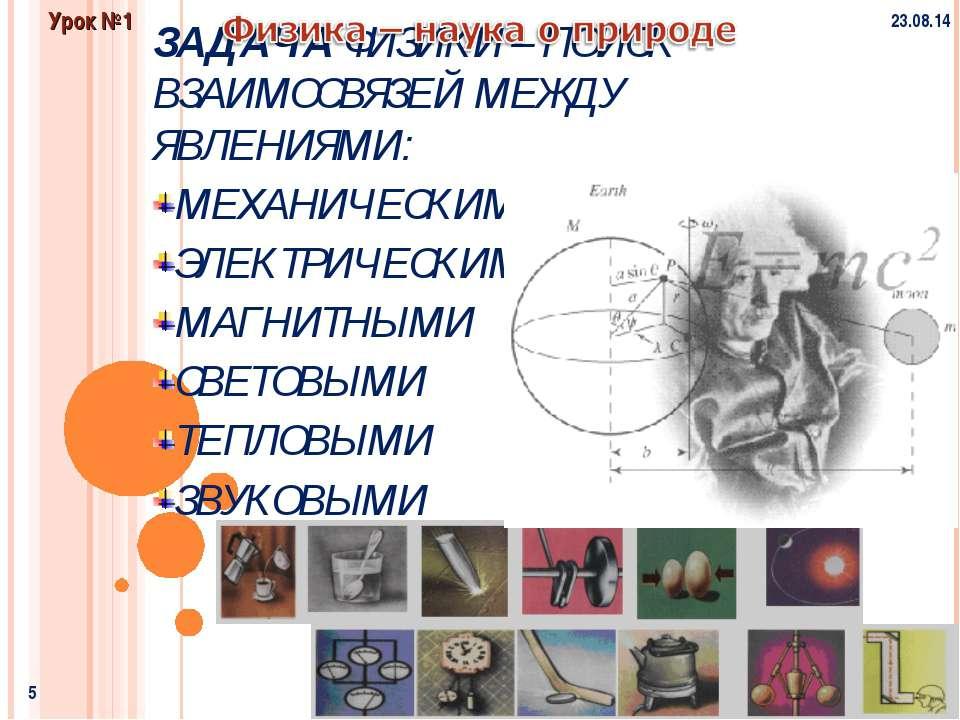 * * Физика и методы научного познания Урок №1 ЗАДАЧА ФИЗИКИ – ПОИСК ВЗАИМОСВЯ...