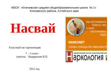 Насвай Классный час-презентация 7 – А класс учитель: Видершпан И.П. 2012 год ...
