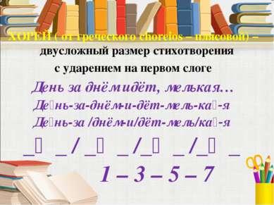 ХОРЕЙ ( от греческого choreios – плясовой) – двусложный размер стихотворения ...